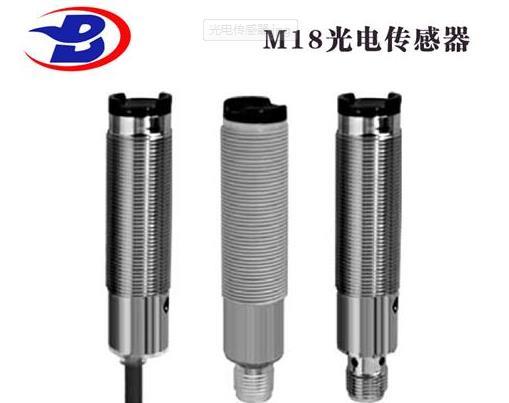 M18光电传感器